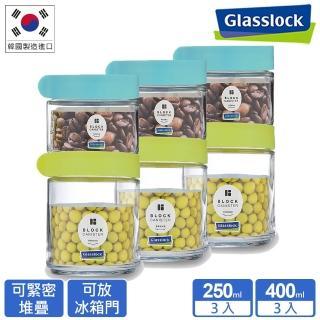 【Glasslock】積木玻璃保鮮罐 250ml三入+400ml三入