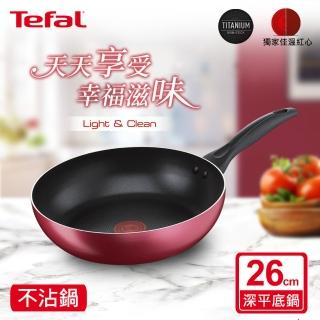 【Tefal 特福】全新鈦升級-巴洛克系列26CM不沾鍋深平底鍋(深煎鍋)