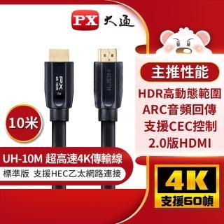 【PX 大通】UH-10M 4K60Hz超高畫質  超高速HDMI 2.0影音傳輸認證線 10米(支援乙太網路連接)