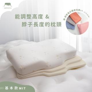 【LOVEFU 樂眠】能調整高度的枕頭-樂眠枕/記憶枕 基本款 /MOMO獨家贈莫蘭迪系舒眠枕套 1入