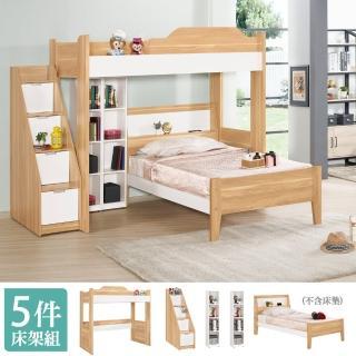 【BODEN】貝爾3.5尺單人多功能雙層床組(3.5尺高架床+3.5尺床架+樓梯櫃+收納櫃)