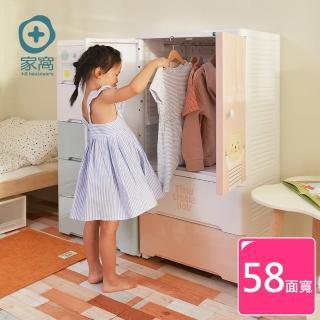 【+O 家窩】貝格雙開門式兒童吊掛衣櫃-DIY-2色可選(儲納 整理 懸掛 置物櫃 抽屜櫃)