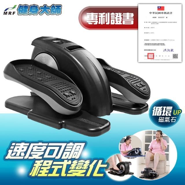 【健身大師】未來者專利型電動健步機(循環踏步機/坐走機/復健機)/