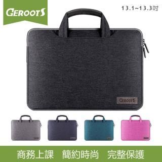 【Geroots】手提/收納雙用防震防水電腦包筆電包-13.3吋/