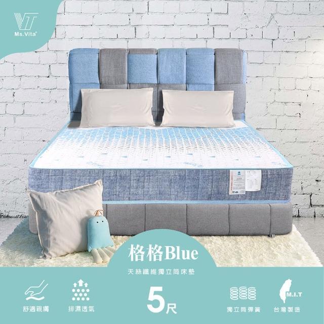 【維塔小姐Ms.Vita】格格Blue-天絲纖維獨立筒床墊-標準雙人5尺/
