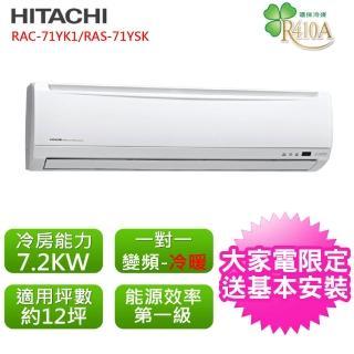 【HITACHI 日立】標準12坪用變頻標準系列分離式冷暖氣(RAC-71YK1/RAS-71YK1)