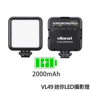 【ULANZI優籃子】迷你LED攝影燈 美顏補光燈(VL49)
