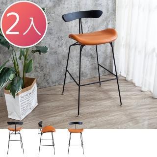 【BODEN】奧瑪工業風皮革吧台椅/橘色造型吧檯椅/高腳椅(二入組合)