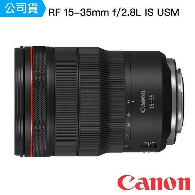 【Canon】RF 15-35mm f/2.8L IS USM(總代理公司貨)