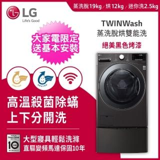 【LG 樂金】19+2.5公斤◆WiFi蒸洗脫烘TWINWash雙能洗洗衣機◆尊爵黑(WD-S19VBS+WT-D250HB)