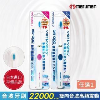 【日本maruman】音波震動牙刷1入(粉/藍)(電動牙刷)