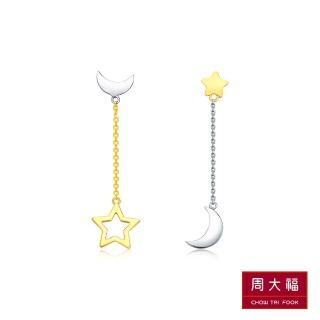 【周大福】浪漫星月垂墜18白K金/黃K金雙色耳環