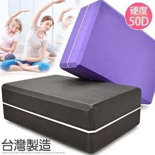 台灣製造EVA硬度50D瑜珈磚塊(P080-50)