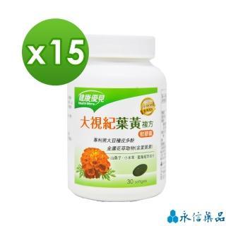 【永信藥品】健康優見大視紀葉黃素軟膠囊x15瓶(升級版)