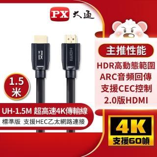 【PX 大通】UH-1.5M HDMI to HDMI 4K 60Hz公對公高畫質影音傳輸線1.5M連接線1.5米高速乙太網路線(電腦電視)