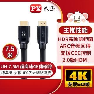 【PX 大通】UH-7.5M HDMI to HDMI 4K 60Hz公對公高畫質影音傳輸線7.5M連接線7.5米高速乙太網路線(電腦電視)