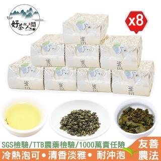 【好茶在人間】高山清香甘甜烏龍茶葉(75gX8包)