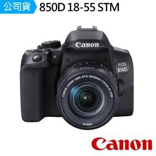 【Canon】850D 18-55 STM(公司貨)