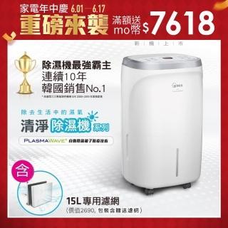 【Winix寶劍機退稅1200元】15L四效合一清靜烘乾除濕機(自動除菌離子+HEPA濾網套件組)