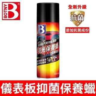 BOTNY 儀表板抑菌亮光保養蠟 450ML(添加抑菌成份 清潔、保養、抑菌 一次完成)