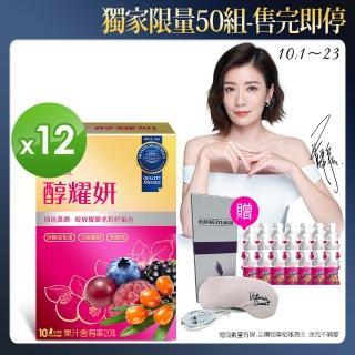 【DV 笛絲薇夢】耀年輕補青春-醇耀妍-12入-EC(專利沙棘籽+維生素E)