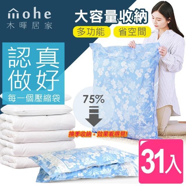 【木暉】萬用加厚平面真空壓縮袋-31件組(5款花色)/