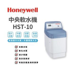 【Honeywell】EX-HST-10軟水機(軟化水質)