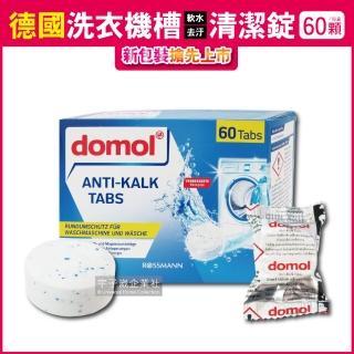 【德國ROSSMANN domol】洗衣機槽除汙垢軟水清潔錠 60顆/盒獨立包裝(滾筒和直立式皆適用 新包裝)