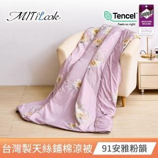 【MIT iLOOK】買1送1 台灣製天絲5X6.5鋪棉涼被(多款任選-速達)