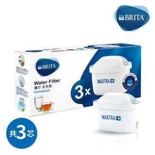 【BRITA】MAXTRA Plus 濾芯-全效型(3入裝)