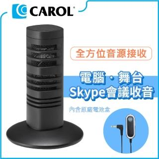 【CAROL 佳樂電子】迷你桌上型收音麥克風 MDM-864+外接式電池盒(適用電腦/舞台/Skype會議收音)