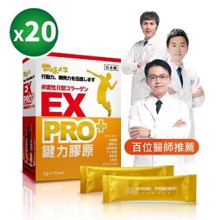 【甘味人生】鍵力膠原Pro-黃金強效版(3gx15包x20盒)