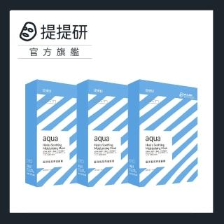 【TTM 提提研】夏日保濕必敗-Aqua極潤長效保濕面膜5入/盒*3盒(共15片)
