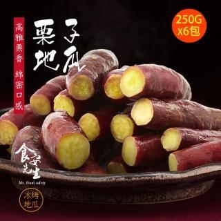 【食安先生】栗子地瓜x6包(250g/包)