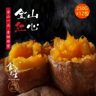 【食安先生】金山紅肉x12包(250g/包)