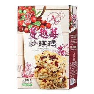 【卡賀】蔓越莓沙琪瑪150g(卡賀 沙琪瑪 餅乾 休閒食品)