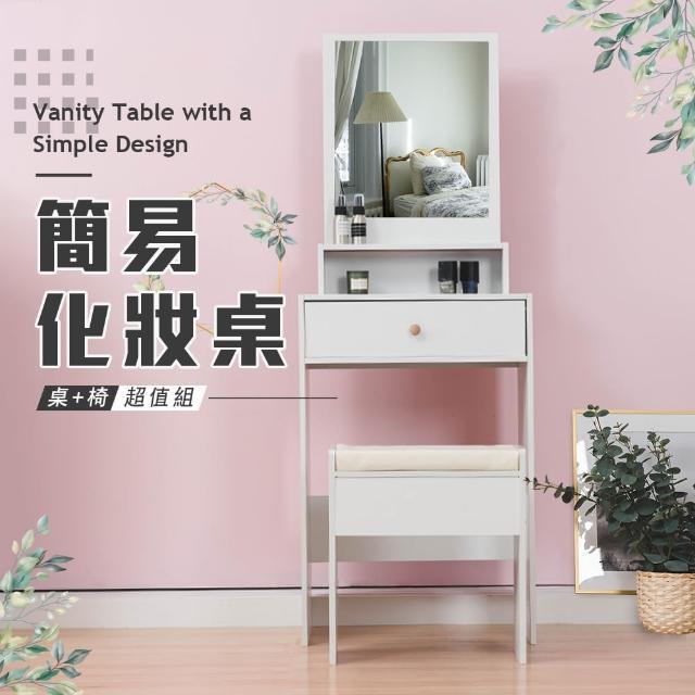 【樂嫚妮】北歐風化妝桌+椅