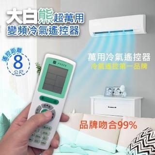 【Dr.AV 聖岡科技】大白熊LX-353大螢幕無線定時變頻多功能冷器遙控器(冷氣萬用變頻遙控器)