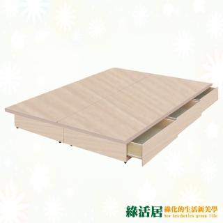 【綠活居】柏法斯  現代6尺雙人加大三抽屜收納式床底(六色可選)