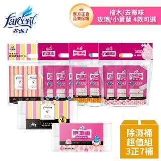【克潮靈】環保型除濕桶組-玫瑰香/檜木香/去霉味(3除溼桶+7補充包)