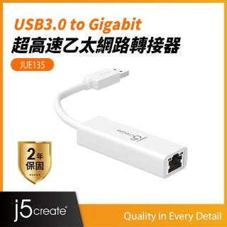【j5create 凱捷】USB 3.0 Gigabit LAN 超高速外接網路卡-JUE135