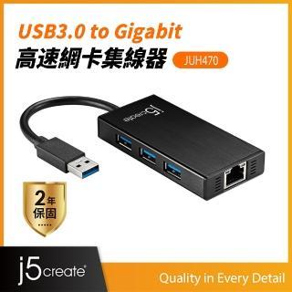 【j5create 凱捷】USB3.0多功能外接網路擴充卡-JUH470