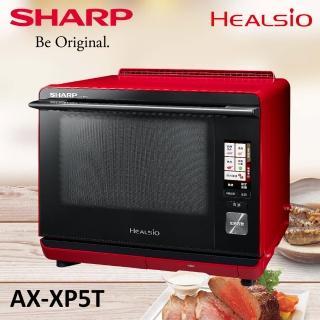 【SHARP 夏普】30L Healsio水波爐-紅(AX-XP5T)