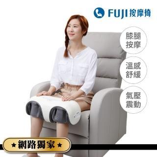 雙12限定【FUJI】膝力康按摩器 FG-558(無線系列;膝部按摩;腿臂按摩)