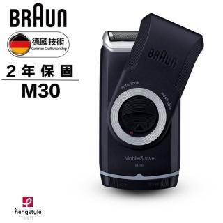 【BRAUN 百靈】M系列電池式輕便電鬍刀M30(驚爆加購)