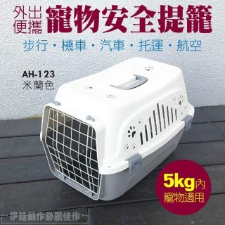 寵物運輸籠 AH-123(籠子 貓咪外出籠 貓咪籠子 寵物託運箱 航空箱 外出籠 外出提籠 寵物運輸)