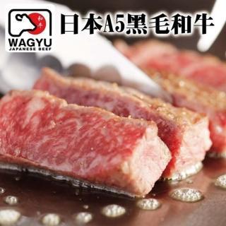 【日本頂級】A5黑毛和牛菲力牛排(150g±10%/ 片)