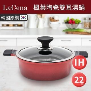 【韓國LaCena】IH楓葉陶瓷雙耳淺湯鍋22cm-附蓋