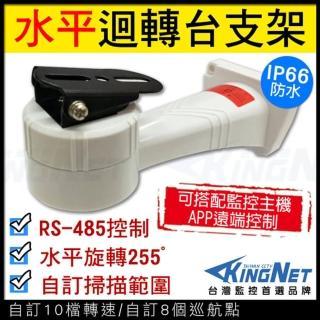 【KINGNET】監視器攝影機 迴轉台支架 旋轉台支架 防水支架(RS-485支架 防水雲台)