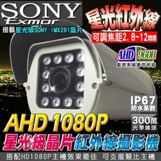 【KINGNET】監視器 AHD 1080P SONY星光級晶片戶外防護罩監視攝影機(2.8-12mm)